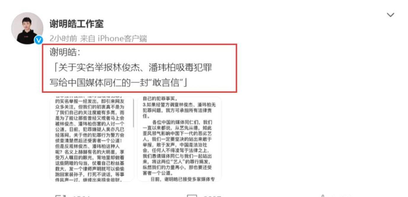 图片[9]-潘玮柏 林俊杰遭圈内艺人实名举报涉毒,对方表态:等待官方声明-番号都