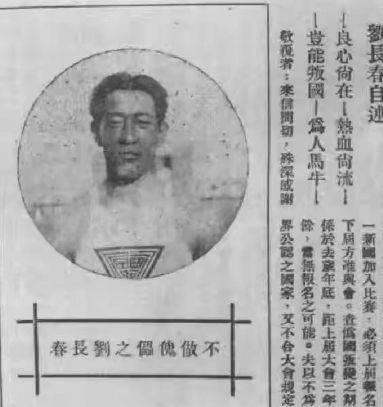 图片[16]-苏炳添火了,刘翔依然在,可谁还记得袁国强、刘长春?-妖次元