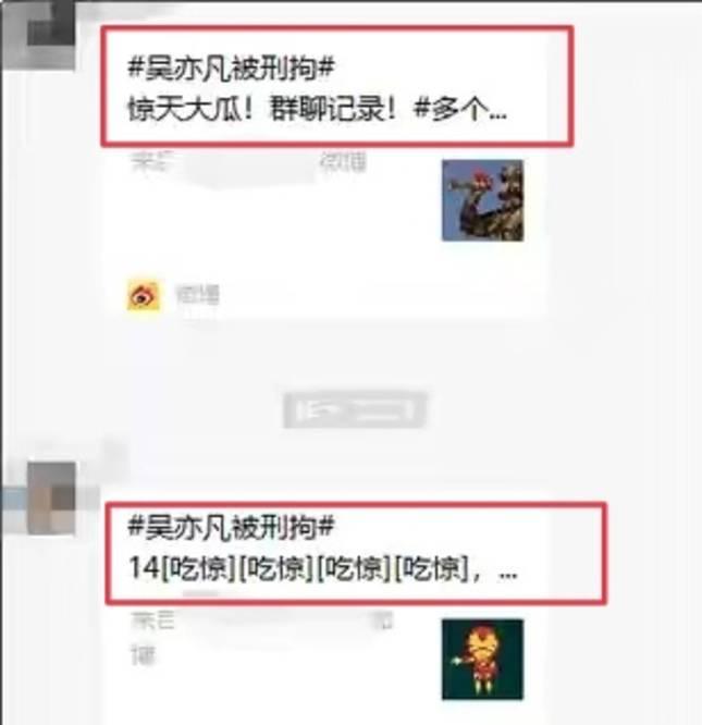 图片[2]-网传吴亦凡供出同伙?井柏然、何炅、范冰冰连夜报警自证清白-番号都