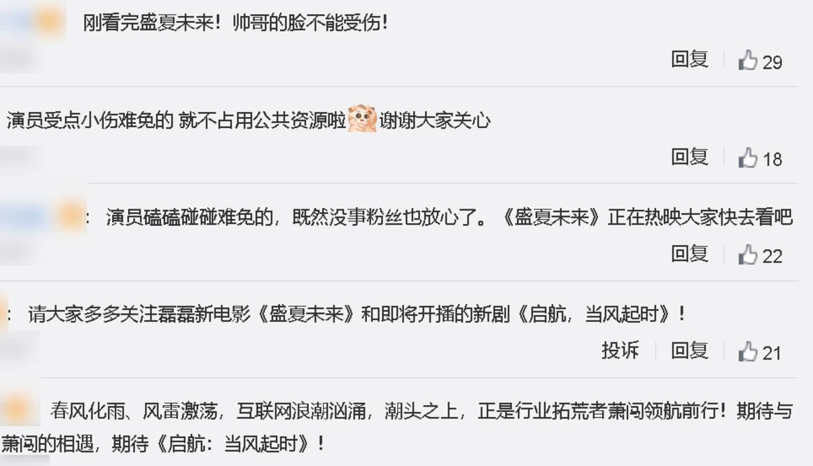图片[10]-工作室称吴磊是小伤已无碍,演员拍戏受伤难免,故意营销不可取-番号都