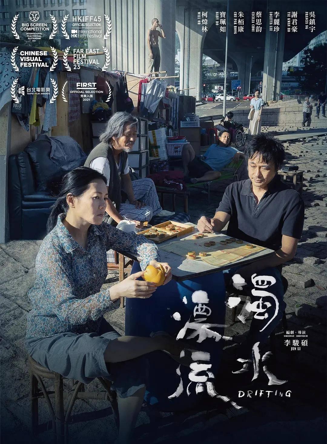 《浊水漂流》特别香港的香港电影