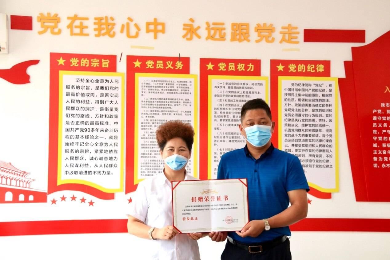 江苏峰华空调设备有限公司以实际行动助力新冠疫情防控