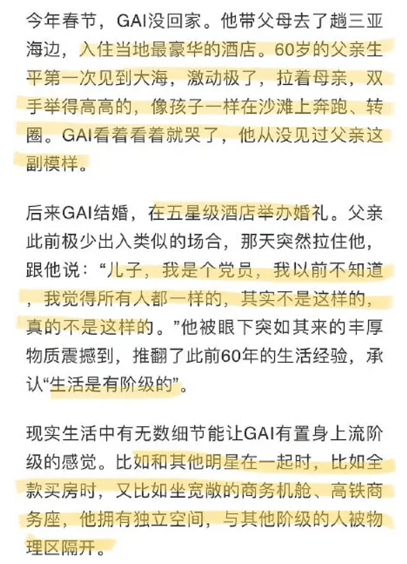 图片[18]-GAI周延,人在江湖不要飘-妖次元