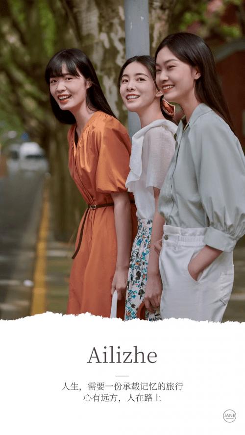 艾丽哲品牌女装风格引领市场,引爆行业时尚新风向