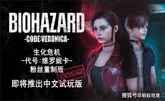 饭制《生化:维罗妮卡》将推出中文试玩Demo国内玩家自发汉化