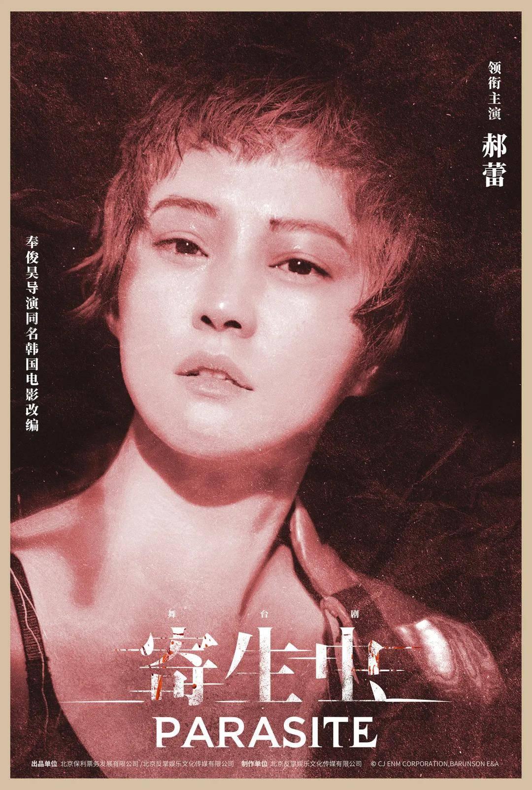 演员郝蕾加盟舞台剧《寄生虫》