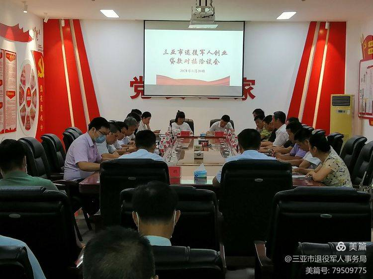 三亚市退役军人事务局召开退役军人创业贷款对接洽谈会