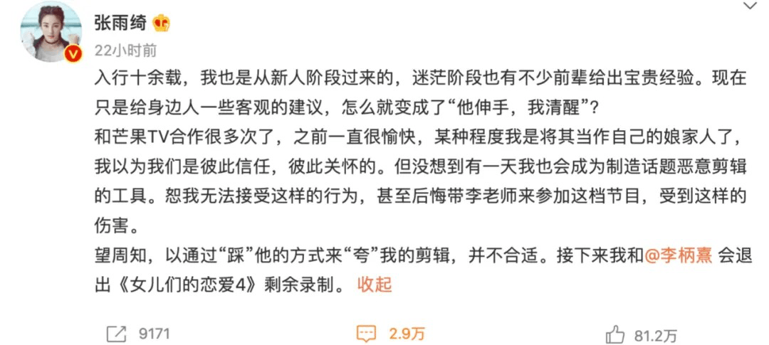 """张雨绮因芒果""""剪辑""""退出《女儿4》,综艺剪辑为何频繁被""""围剿""""?"""