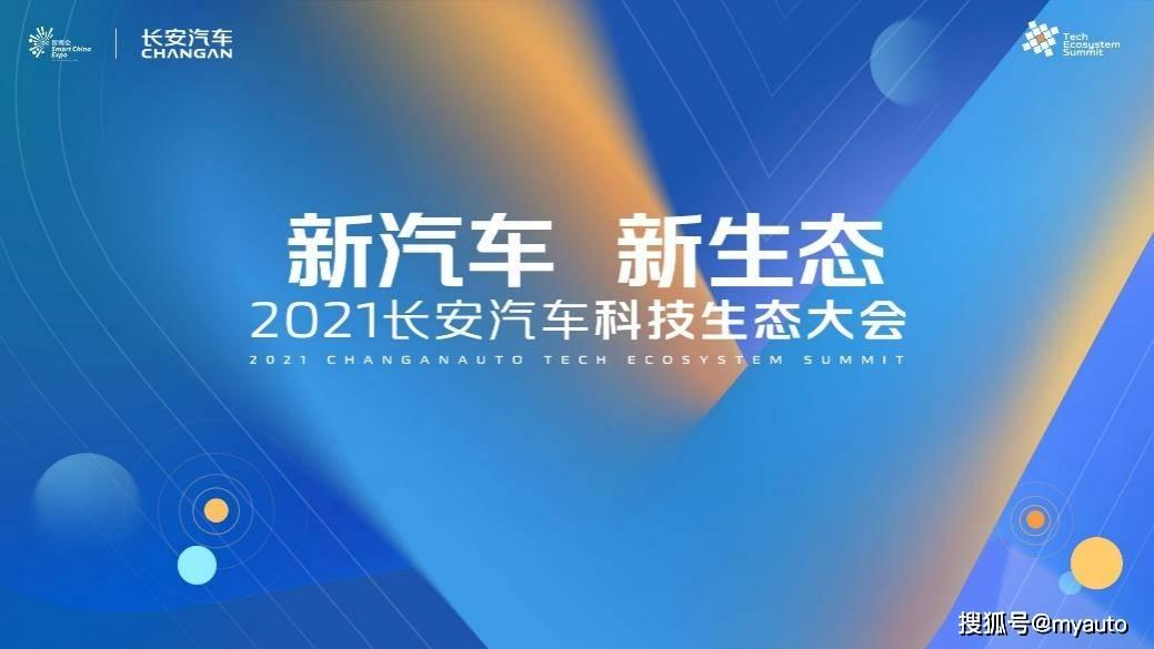 """长安汽车发布""""新汽车 新生态""""战略 """"黑科技""""赋能新能源产业"""