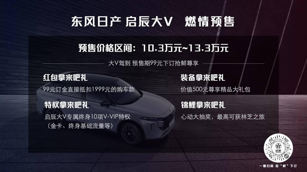 10.3万元-13.3万元,东风日产 启辰大V成都车展燃情预售