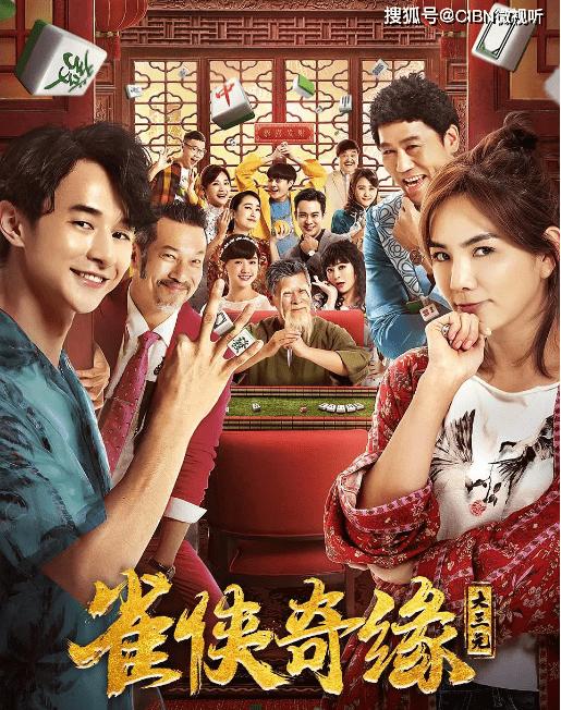 片名:《雀侠奇缘之大三元》台湾省票房冠军:艾拉、艾拉、张轩睿、还有盖夏的回归