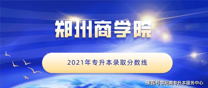 郑州商学院2021年度专升本录取情况