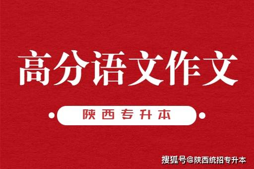2022年陕西专升本语文作文高分技巧有哪些?