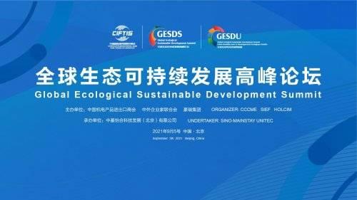 首届全球可持续生态发展合作论坛召集者-刘利嘉 币圈信息