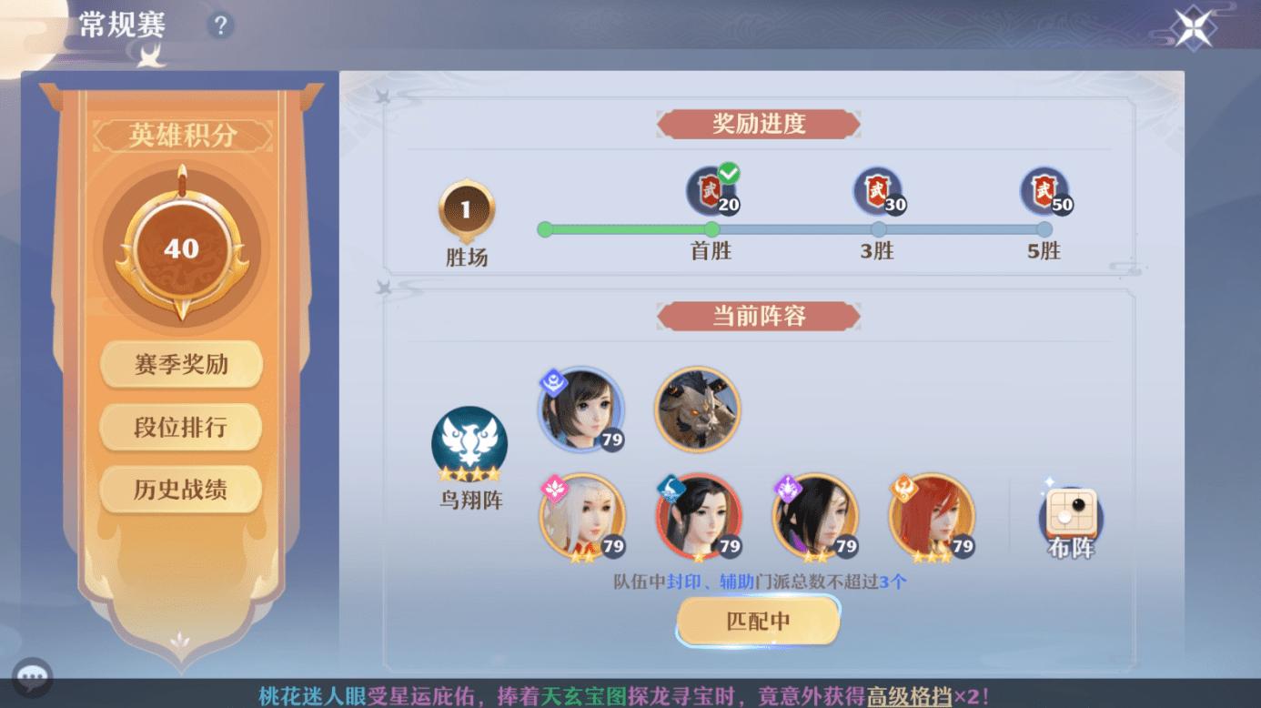《梦幻新诛仙》手游英雄帖攻略,如何排兵布阵