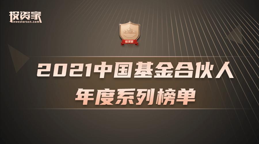 重磅!投资家网2021中国基金合伙人年度系列榜单发布
