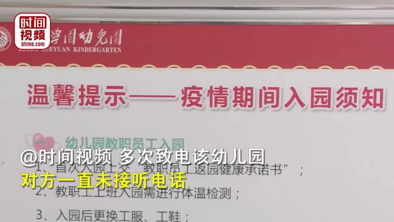 西安一幼儿园要求家长填写单位职务 教育局:老师的个人行为