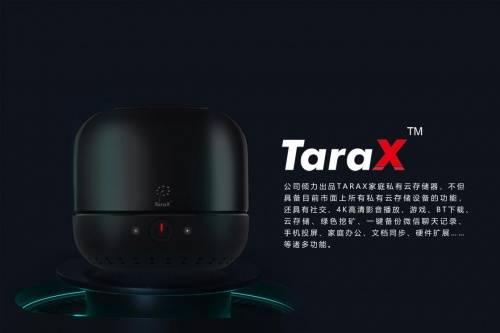 剖析蒲公英智能云TaraX功能云存儲NAS服務
