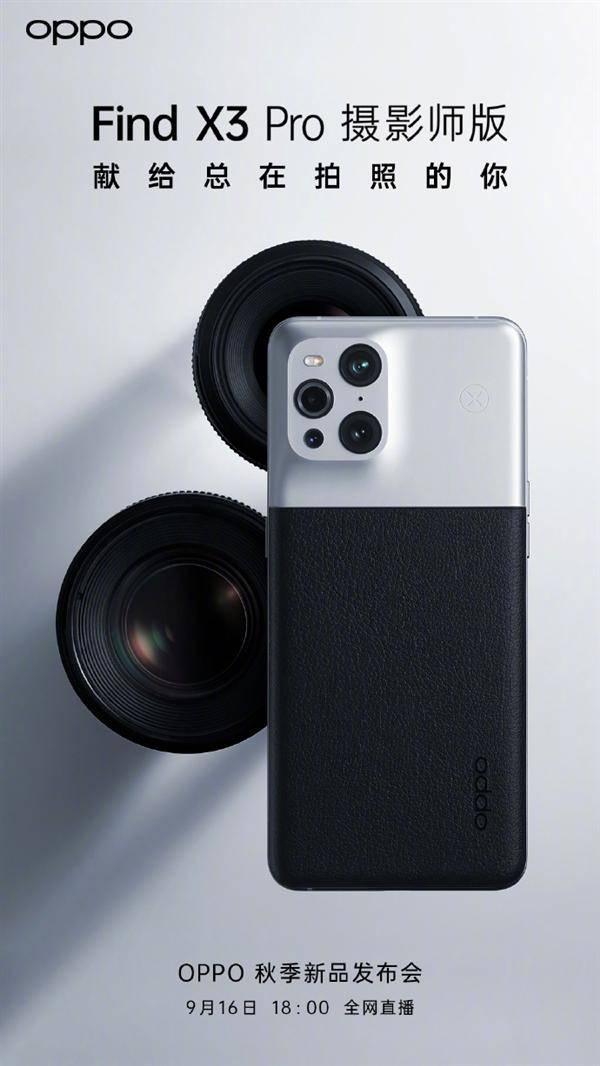 充满设计仪式感!Find X3 Pro摄影师版正式官宣,这个配色很有范!