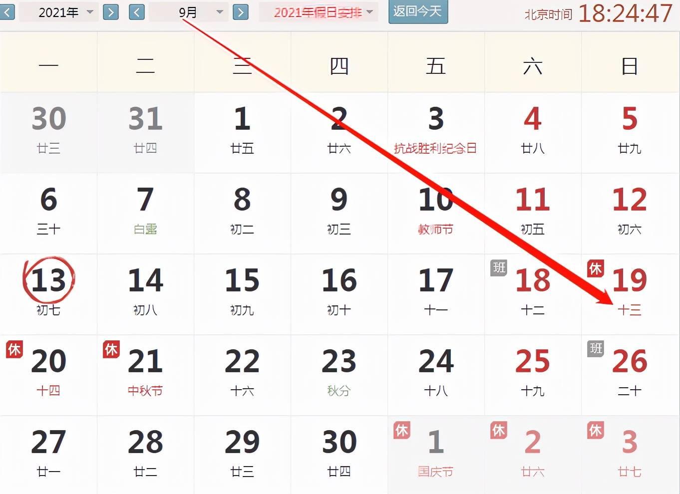 2021年9月19号好运指数。