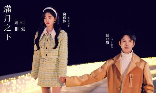《满月之下请相爱》:恋恋剧场的烂梗合集