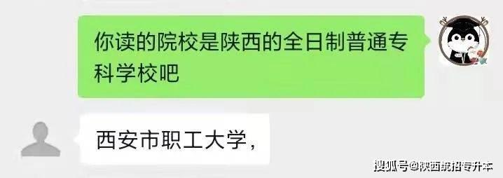 我就读××院校,为啥不能报考陕西专升本?