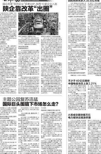 """国企改革""""双百企业""""名单出炉,陕西10家企业入选 陕企靠改革""""出圈"""""""