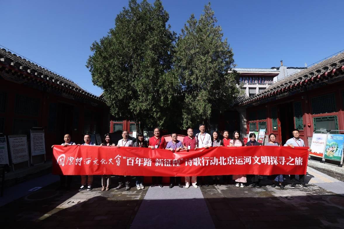 """国际诗酒文化大会""""百年路新征程""""诗歌行动走进北京"""