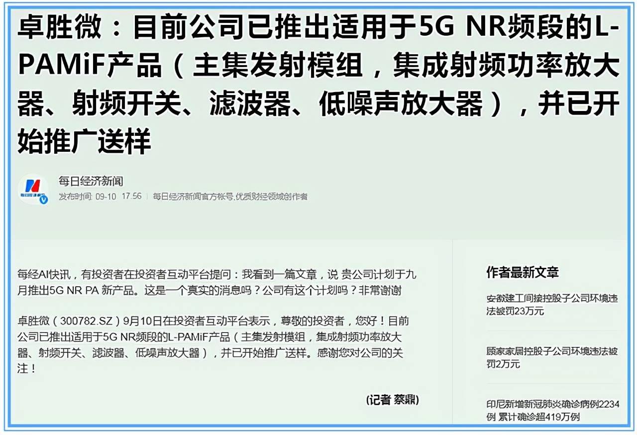 又一国产厂商霸气官宣!国产5G射频芯片来了:助华为5G旗舰十月发布插图2