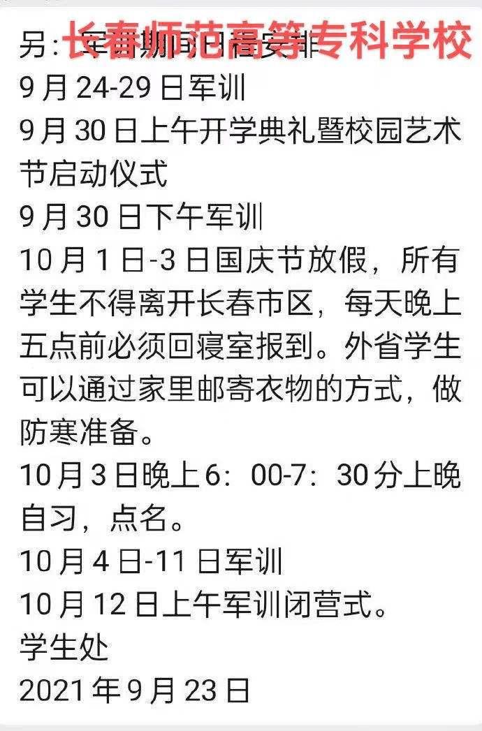 这23所大学的国庆假期公布,竟有3种不同的安排?学生苦不堪言