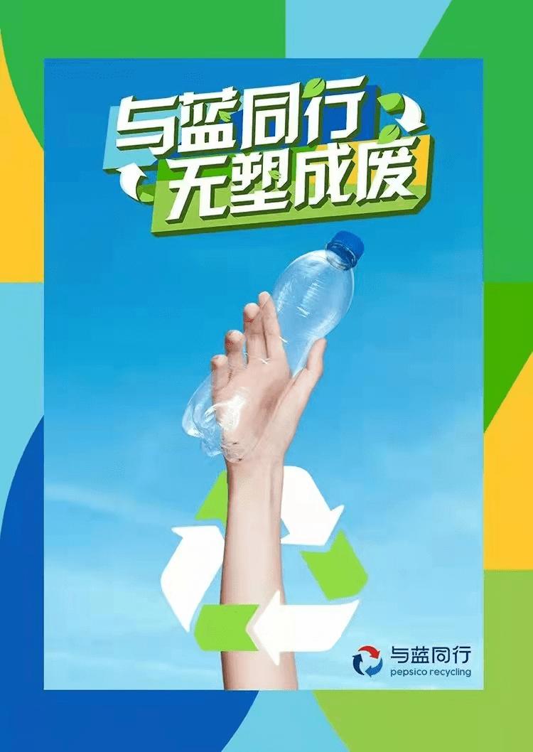 """百事公司""""与蓝同行 「塑」造新生""""引领环保新潮"""