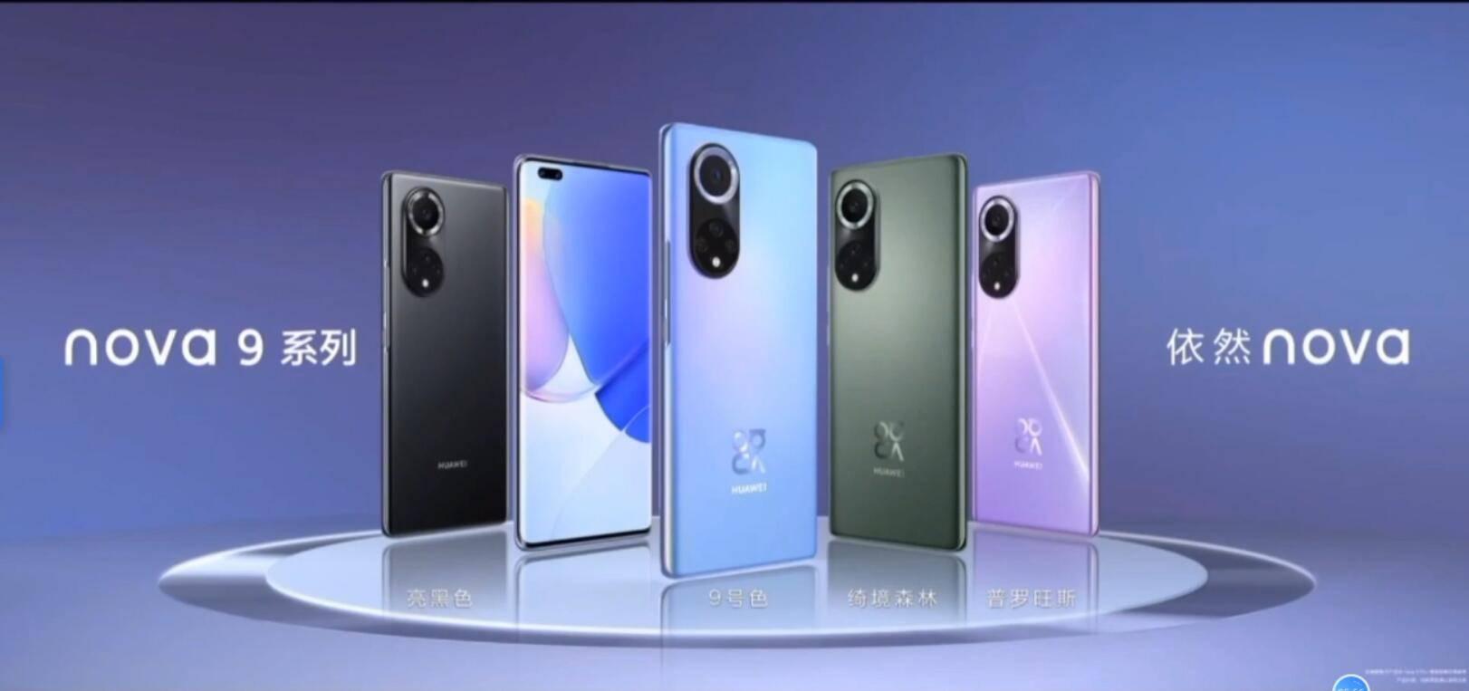 原創             華為高調發布Nova9系列手機,亮點