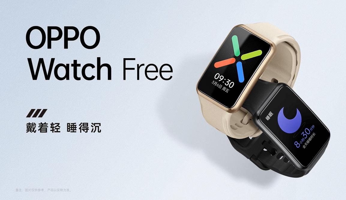 可以守护你睡眠的智能手表!OPPO Watch Free正式亮相,入手仅549元