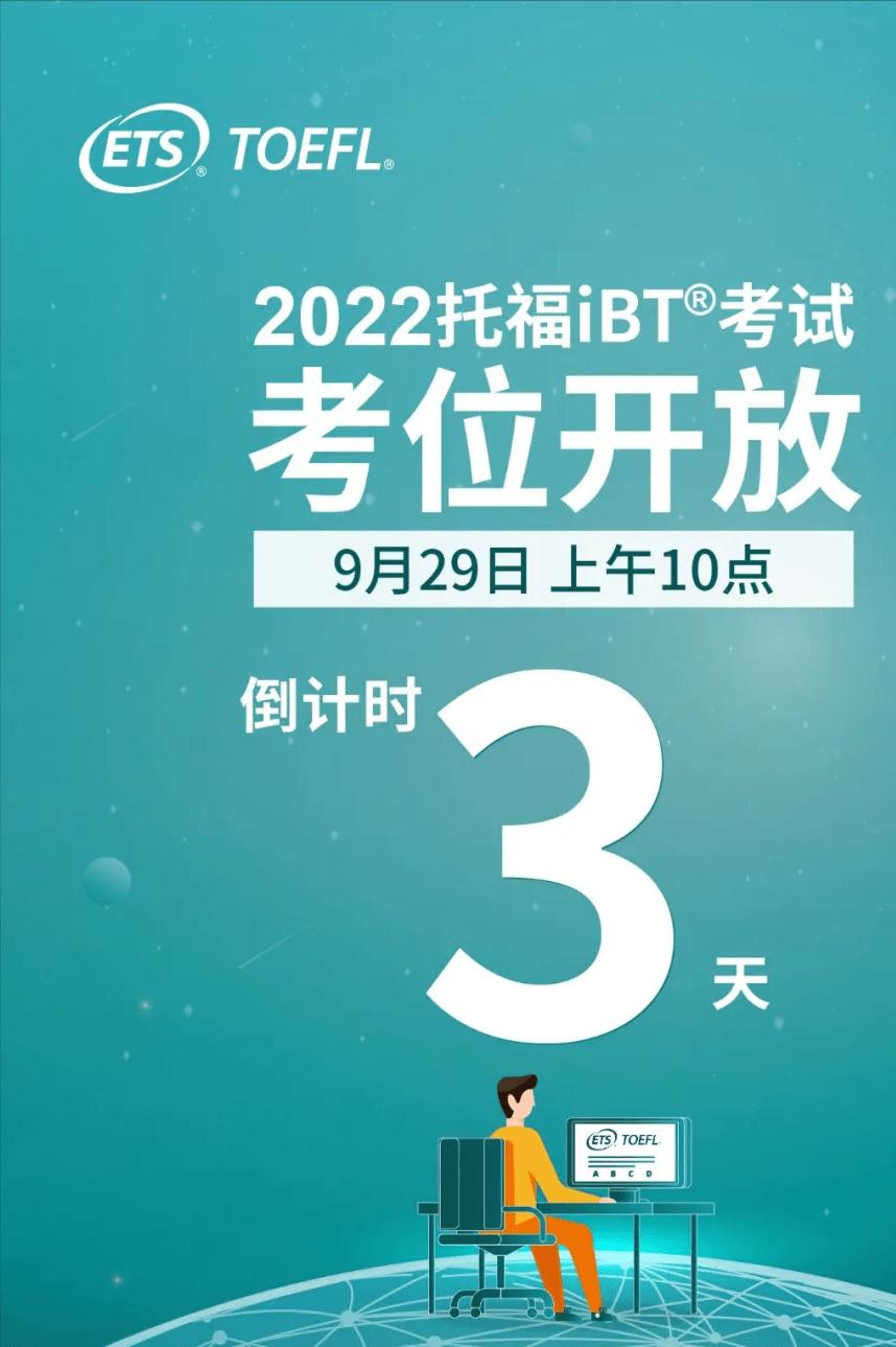 2022年托福考位即将开放!拼手速的时候又到了!