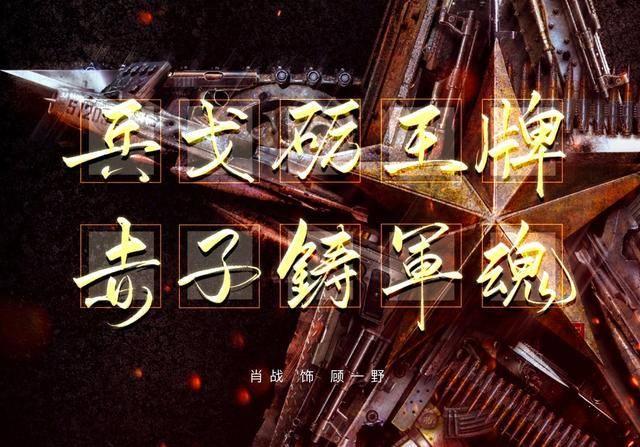 """肖战《王牌》""""新动作""""!平台悄悄释放""""三大信号"""",静等新预告?"""
