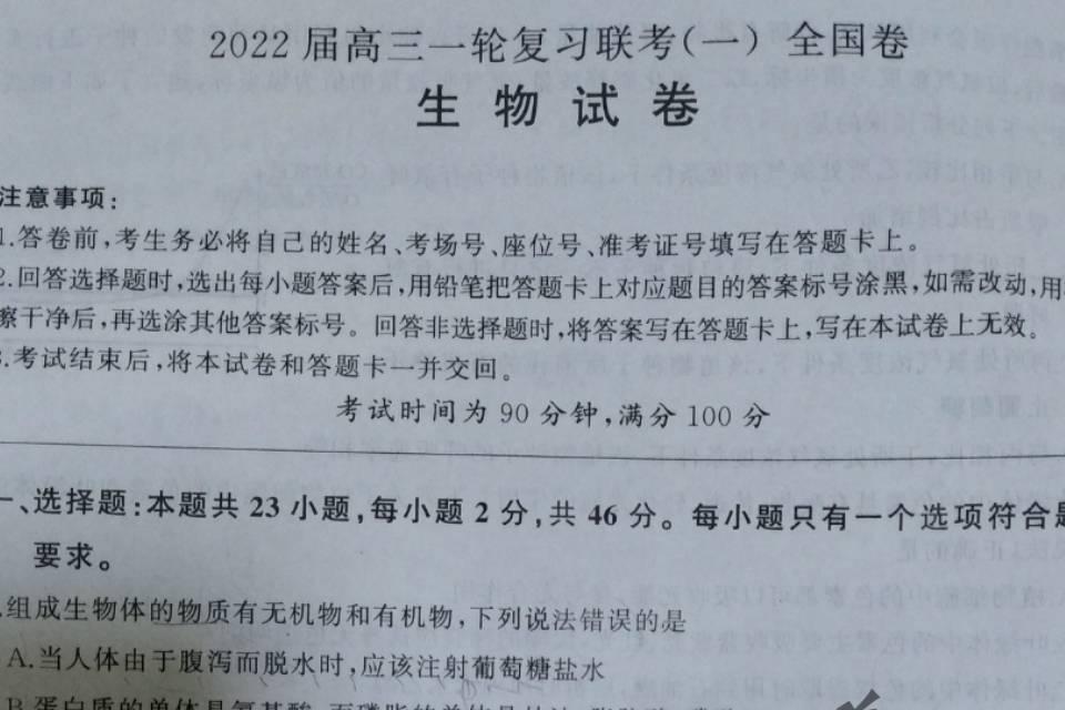 最新发布百师联盟2022届高三一轮复习联考(一)全国卷and新高考答案更新