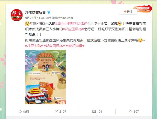 热门国玩国漫品牌强强联合!邦宝携《斗罗大陆》动画IP助力国玩崛起!