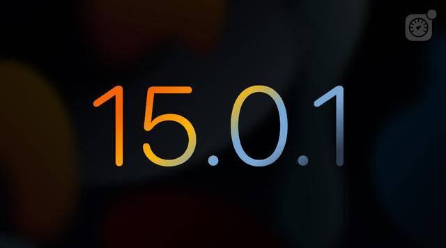 原創             剛剛iOS15.01正式版推送,建議iPho