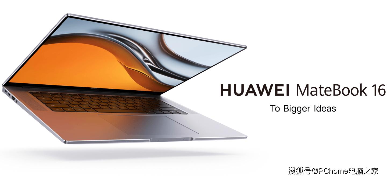 華為MateBook 16即將發售 使用銳龍5000處理器及2.5