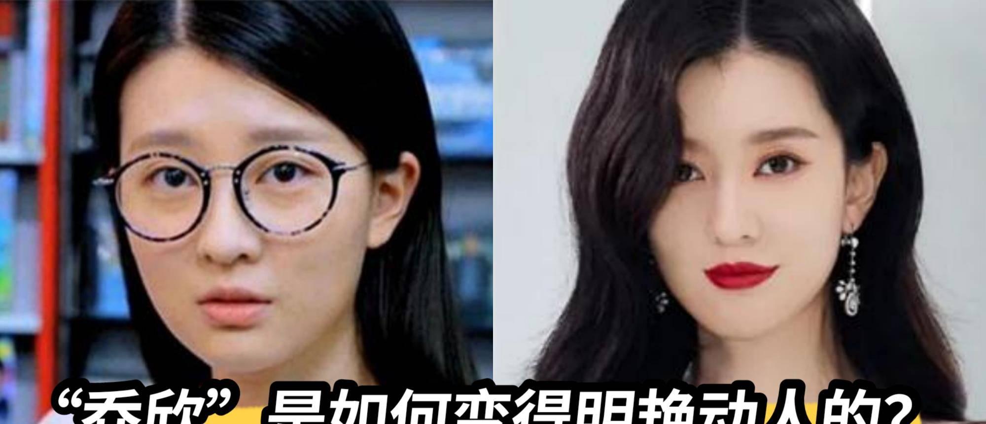 """美貌""""乔欣""""是如何变得明艳动人的?"""