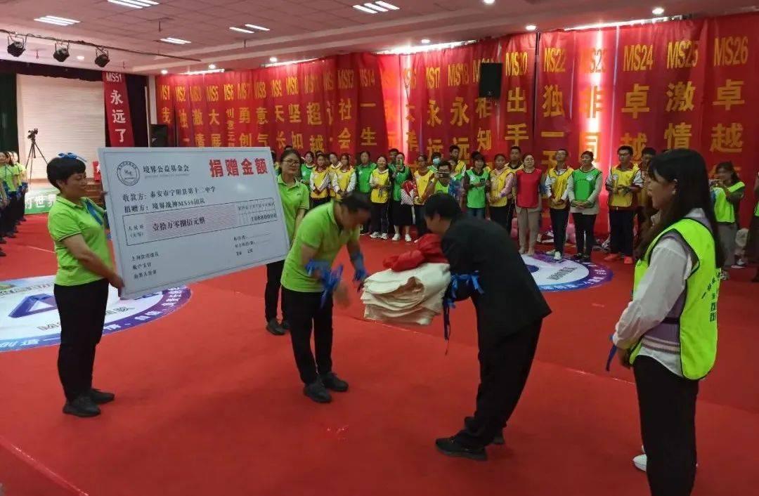 境界公益·MS50泰安宁阳雏鹰助学大型公益活动