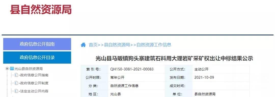 天瑞水泥2.5亿元竞得河南省光山县建筑用大理岩矿权