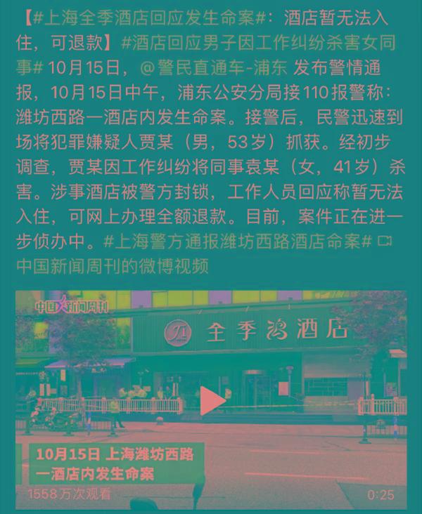 上海酒店一男子仅仅是因工作纠纷就杀害女同事,您怎么看?