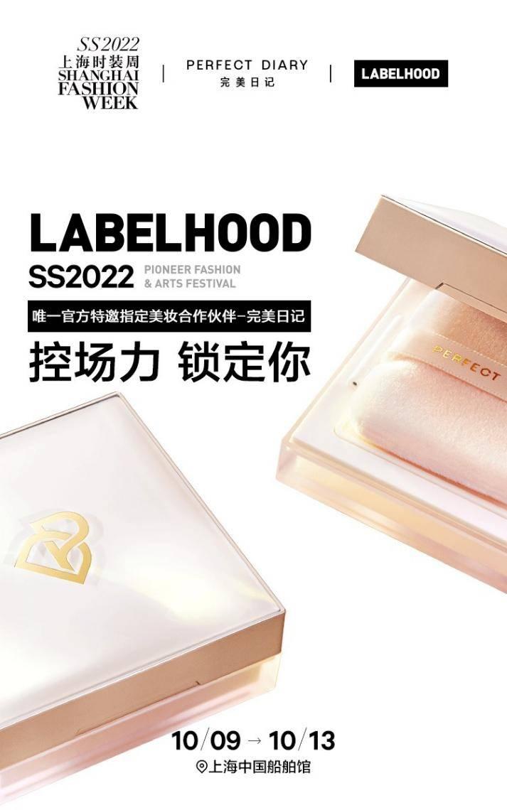 先锋时尚自有定义 完美日记亮相上海时装周实力打造超持久硬核底妆