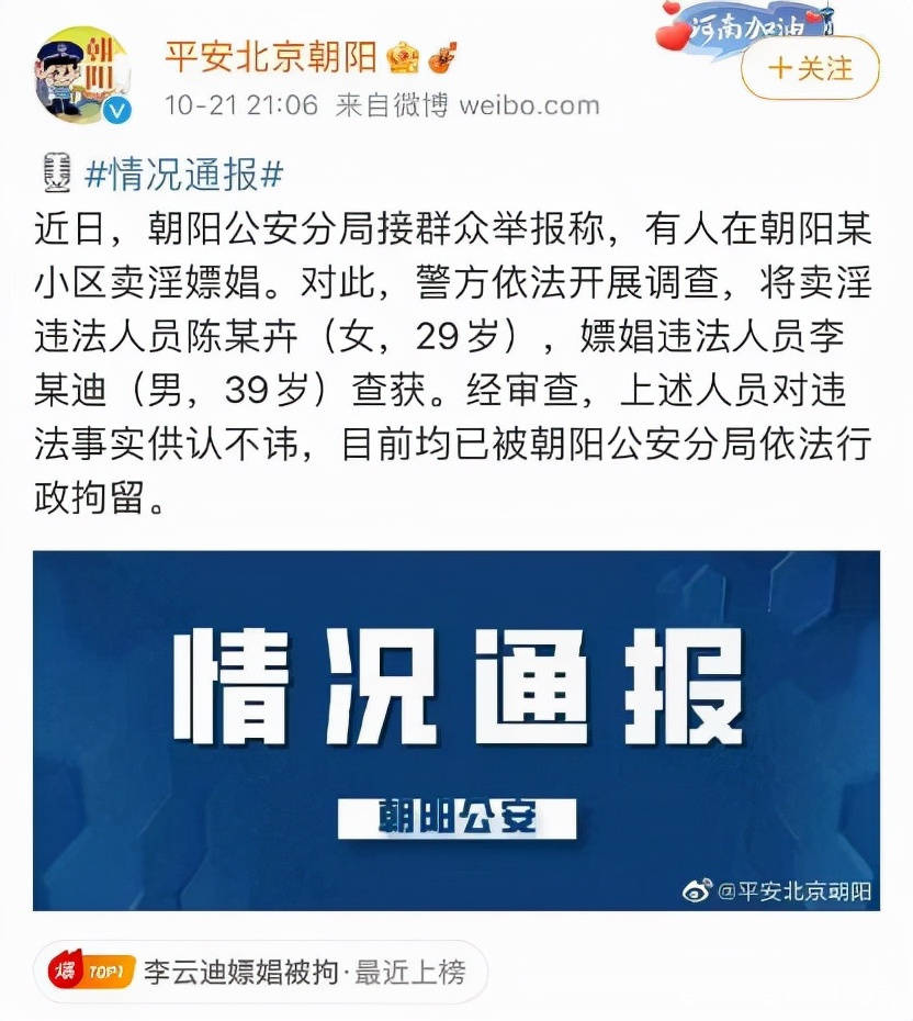 """李云迪嫖娼,艺术家因""""小节""""被打入谷底,惩罚是否太严重了?"""