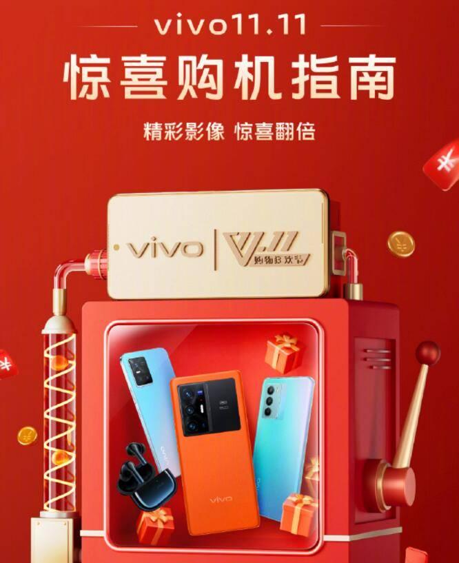 vivo/iQOO大量官方优惠来袭:多款机型变真香价!