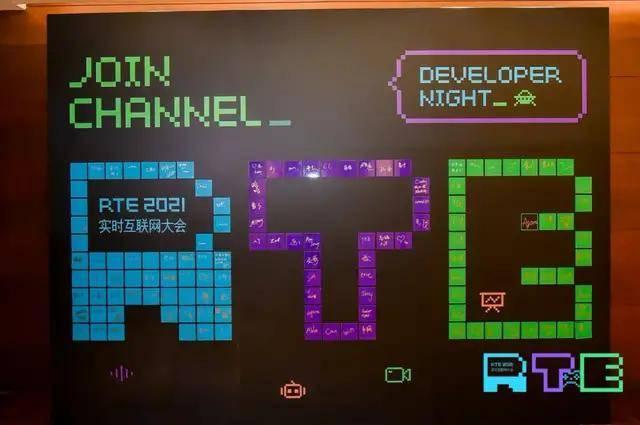 RTE大会走过七年,为什么开发者都偏爱这场实时互联网盛会