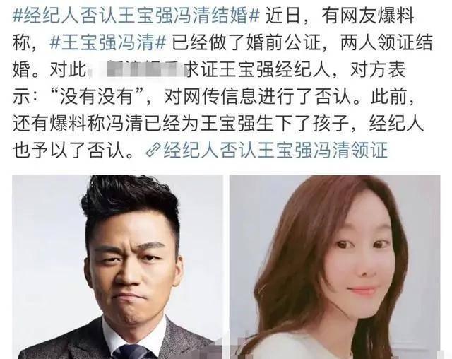 王宝强被曝与冯清结婚,经纪人否定,希望他能早日获得幸福