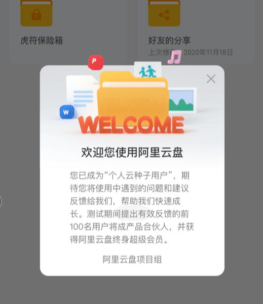 阿里网盘内侧通用邀请码,免费获得1T的容量隐私空间50G