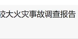曝泰州远大或更名江苏队 有望迁往南京征战职业联赛